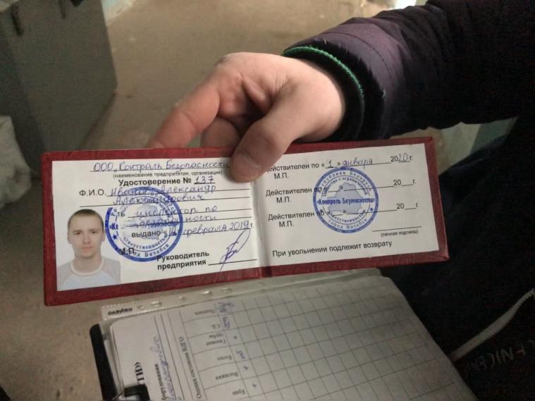Корочка контроля безопасности в Витебске