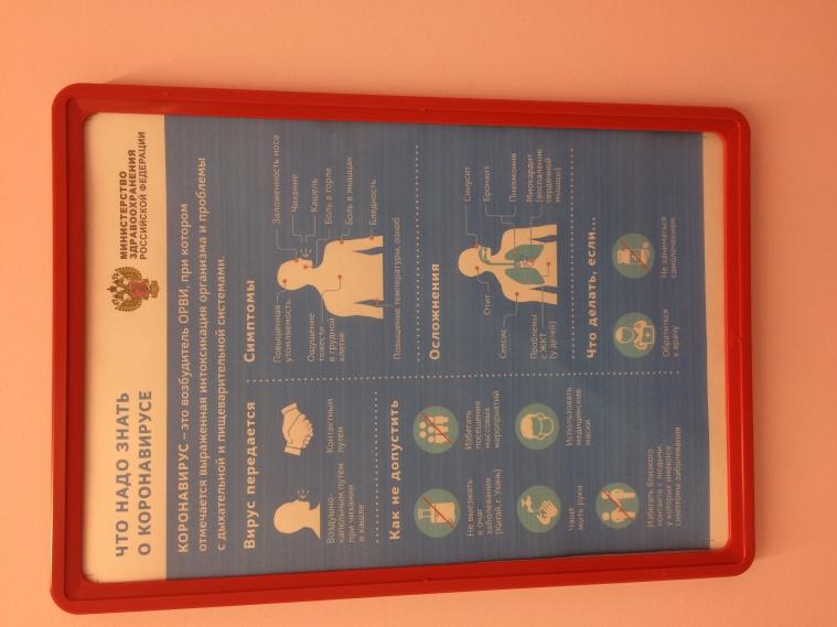 Табличка в общественном туалете в магазине Метро (Смоленск)