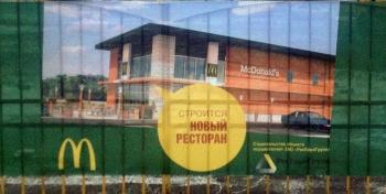 McDonalds в Витебске