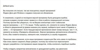 Про Яндекс и его Диск