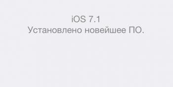 Поставил iOS 7.1 beta