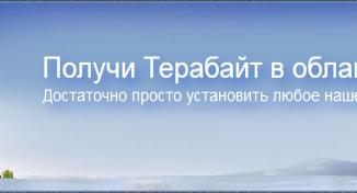 Один терабайт в облаке Mail.Ru
