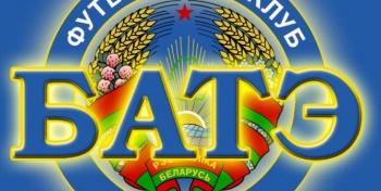 Роза БАТЭ, Минск, Борисов, прошу помощи.