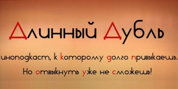 Подкасты Александра Бурлыко aka kinoman — оглавление
