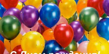Какое счастье, что ты есть! С днем рождения, любимый!