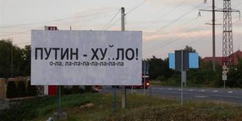 Украина. Матерное.