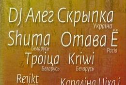 Минск. Фолк-фэст «Камяніца». 6 сентября 2014