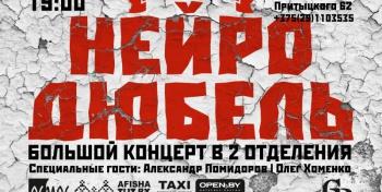 Минск. Концерт группы Нейро Дюбель. 4 октября 2014