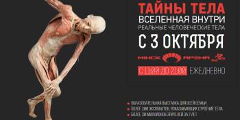 """Минск. Анатомическая выставка """"Тайны тела"""". С 3 октября 2014"""