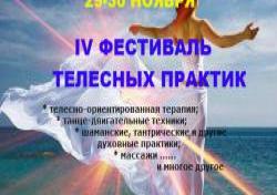 Минск. IV Международный Фестиваль Телесных Практик. 29-30 ноября 2014