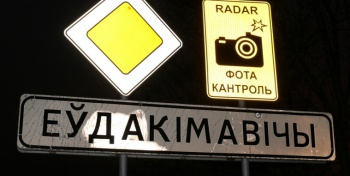 """Могилёвское ГАИ признало """"невидимый"""" знак"""