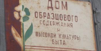 """""""Дом высокой культуры быта""""-2"""