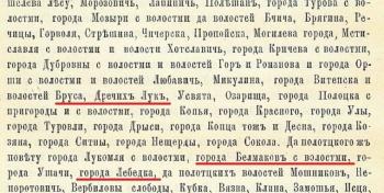 """Гарады """"Лебедка"""" і """"Белмаков""""? Вы чулі?"""
