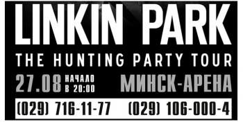 Минск. Концерт Linkin Park. 27 августа 2015