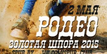 """Минск. Родео """"Золотая шпора"""". 2 мая 2015"""