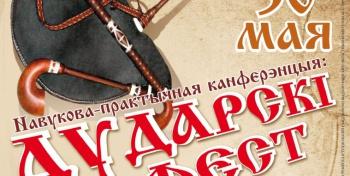 Минск. Дударскi фэст. 30 мая