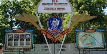 103-я бригада