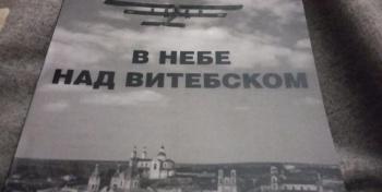 Первым делом самолеты!