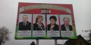 Поставы - 2015