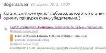 Правда ли, что Белоруссия напоминает Советский Союз?