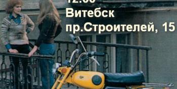 Музею мопедов уже год!