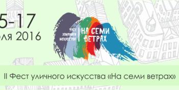 Замахнулись поэты город Витебск прославить