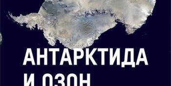 Наука вне себя в Витебске