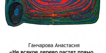 Славянский базар. Анастасия Ганчарова