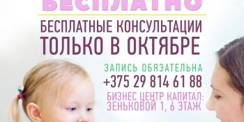 Логопед  консультирует БЕСПЛАТНО