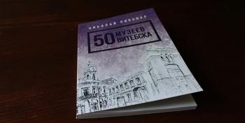 "Книга Пивовара ""50 музеев Витебска"""