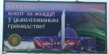 """Отличия """"дармаеда"""" от """"беспрацоўнага"""". Налоговые нюансы белорусского языка."""