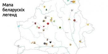 Мапа беларускіх легенд